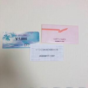 近畿日本ツーリスト ツーリスト旅行券 5000円