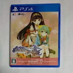 シャリーのアトリエ~黄昏の海の錬金術士~DX 通常版 PS4