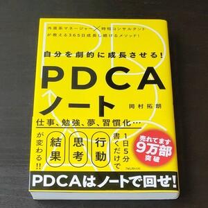 自分を劇的に成長させる! PDCAノート/岡村拓朗