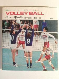 バレーボール◆松平康隆/豊田博/講談社スポーツシリーズ/1972年