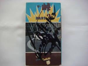 PLUSPY プラスピー VHS ☆ ドリキン 土屋圭市 ザ・峠 パート2 直筆 サイン入り!!