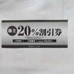ジー・テイスト 株主優待券 20%割引券 期限 2021年12月31日まで 村さ来、焼肉屋さかい、平禄寿司、とりあえず吾平