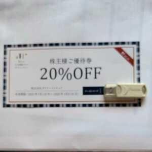 最新☆ ダイドーリミテッド(ニューヨーカー)株主優待券20%オフ券1枚☆有効期限2022年1月31日まで