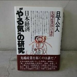 """日本経済""""やる気""""の研究 先端産業国への条件/日下公人"""