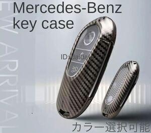 メルセデス・ベンツ スマートキーカバー Sクラス W223 AMG キーケース キーカバー 保護 カーボン