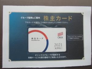 ☆オリックス 株主優待カード 有効期限 2022年7月31日 男性名義☆