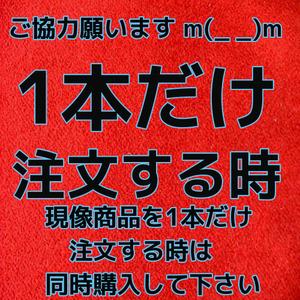 東京発 1本注文割増 現像商品を1本だけ注文する場合のオプション加算金 この商品だけでは注文できません。
