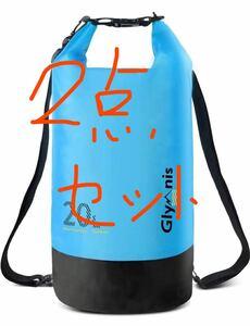 防水バッグ 防災バッグ 大容量 20L アウトドア用 水泳 お釣り防水ケース付き 2点セット ブルーとオレンジ
