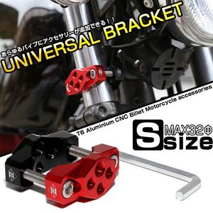 バイク 汎用 ブラケット Sサイズ レッド/ブラック フォーク ハンドルバー パイプ クランプ ウインカー ライトステー S-735