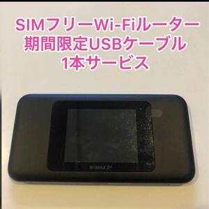 SIMフリー モバイルwifiルーター W06 ブラック