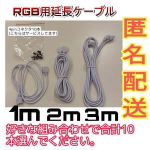 RGB延長ケーブル10本 1m 2m 3mの3種類から自由選択可能 4PINプラグ10個サービス中 LEDテープライト用 5050SMD