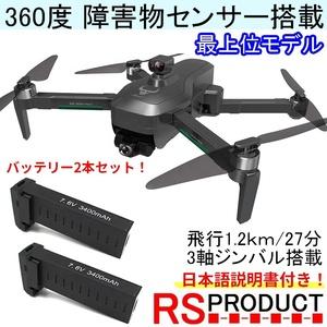 【障害物センサー!】 ドローン バッテリー2本 【ケース付き】SG906 MAX【日本語説明書】4K カメラ付き 3軸ジンバル GPS 障害物回避 WiFi