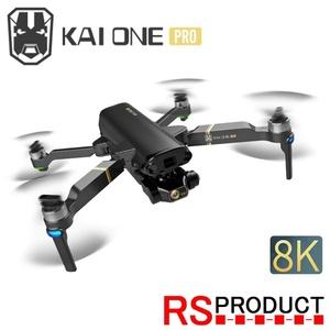 【ケース付】KAI ONE PRO 【8K!】 カメラ付き ドローン RSプロダクト 高画質 ズーム機能 ブラシレスモーター 折りたたみ 小型 コンパクト