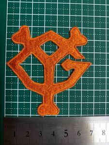 アイロンワッペン ジャイアンツ 刺繍