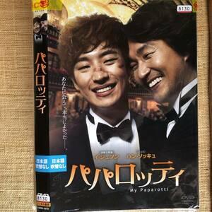 パパロッティ DVD イ・ジェフン, ハン・ソッキュ, オ・ダルス 監督 : ユン・ジョンチャン 韓国映画