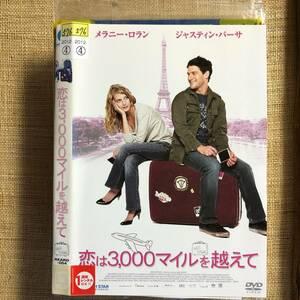 恋は3000マイルを越えて DVD [レンタル落ち]メラニー・ロラン, ジャスティン・バーサ