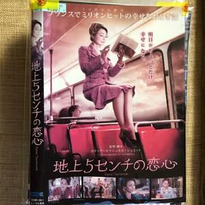 地上5センチの恋心 DVD [レンタル落ち]カトリーヌ・フロ, アルベール・デュポンテル