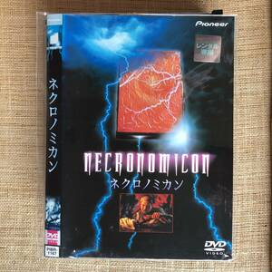 ネクロノミカン DVD[レンタル落ち]外国映画