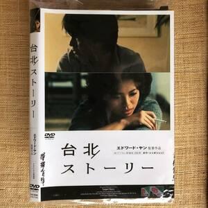 台北ストーリー 4Kデジタル修復版DVD[レンタル落ち]中国映画