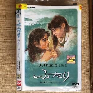 ふたり DVD[レンタル落ち]日本映画