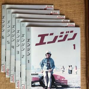 エンジン (全6巻)DVD[レンタル落ち]日本映画