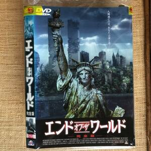 エンド・オブ・ザ・ワールド 完全版DVD[レンタル落ち]外国映画