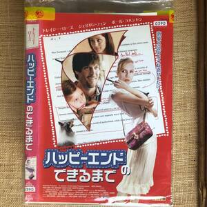 ハッピーエンドのできるまで DVD[レンタル落ち]外国映画