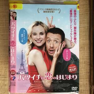 バツイチは恋のはじまり DVD[レンタル落ち]外国映画