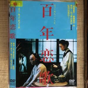 百年恋歌 DVD[レンタル落ち]台湾映画