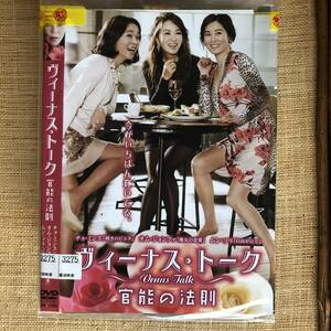ヴィーナス・トーク 官能の法則 DVD[レンタル落ち]韓国映画