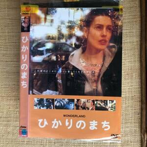 ひかりのまち DVD[レンタル落ち]外国映画