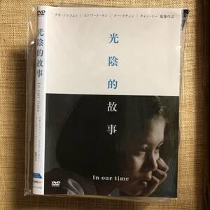 光陰的故事 DVD[レンタル落ち]外国映画
