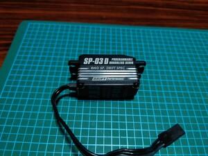 ヨコモ SP-03D ブラシレスサーボ