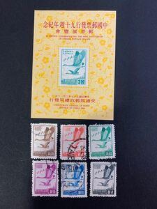 台湾切手 中国郵票発行九十周年紀念小型シート 未使用 切手6種完使用済