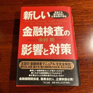新しい金融検査の影響と対策 変貌する銀行経営と企業財務の革新/木村剛 (著者)