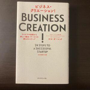 ビジネス クリエーション! Business Creation!