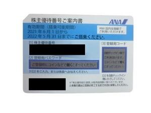 ANA 株主優待券 全日空 1枚  2021年6月1日から2022年5月31日搭乗分