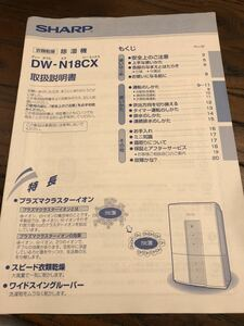 取扱説明書 SHARP 除湿機 DW-N18CX 取扱説明書 のみ 中古 扱い