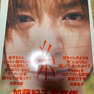写真集 加藤紀子 糸