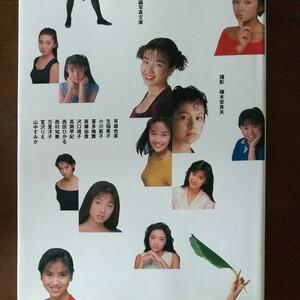 短編写真文庫 (懐かしいアイドルの写真集)