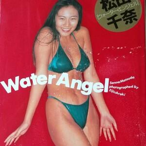 松田千奈 写真集 WATER Angel