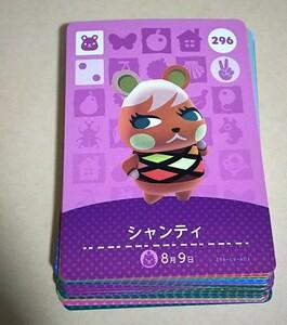 どうぶつの森 amiiboカード 17枚セット シャンティ他