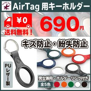 AirTag用ケース PUレザー おしゃれ アップル エアタグ 保護 シンプル 軽量 キーホルダー 紛失防止 グリーン 送料無料