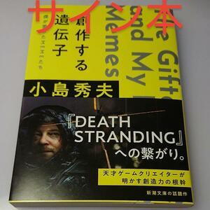 【サイン本】創作する遺伝子 僕が愛したMEMEたち 小島秀夫 サイン 入り デススト/DEATHSTRANDING/デスストランディング/メタルギアソリッド