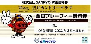 SANKYO 株主優待券 吉井カントリークラブ 全日プレーフィー 無料券 4枚セット 2022年2月末日迄②