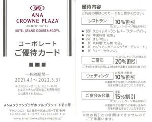 IHG ANAクラウンプラザホテル コーポレートご優待カード(ホテルグランコート名古屋)2022年3月31日迄 1~5枚