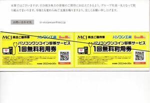 送料込☆MCJ 株主優待券 パソコンワンコイン診断サービス 1回無料利用券 2枚セット