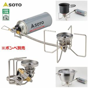 SOTO(ソト) レギュレーターストーブ FUSION(フュージョン) ST-330