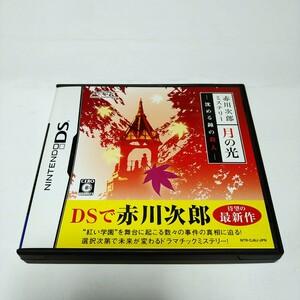 ニンテンドーDS  DSソフト 2本セット