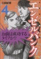 エンゼルバンク ドラゴン桜外伝(4) モーニングKC/三田紀房(著者)